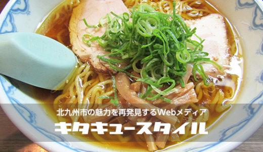 [北九州 おすすめラーメン]地元出身者が食べ歩いて厳選