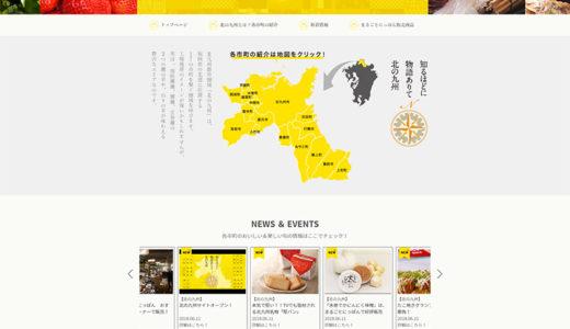 [北の九州のおみやげ]北九州市と近隣16市町で構成する「北の九州」特設サイトオープン