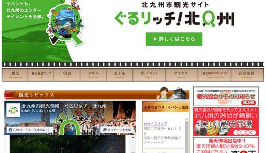 [北九州市観光情報サイト]宿泊・グルメ・お土産・イベント情報が充実!!