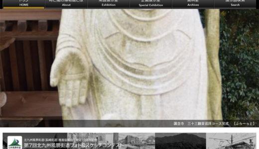 [北九州市 時と風の博物館]北九州市の街・人・自然などの写真を登録・共有
