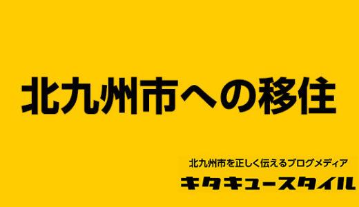 [北九州市への移住]第10回北九州ライフセミナーin有楽町(6/23)に参加してきました