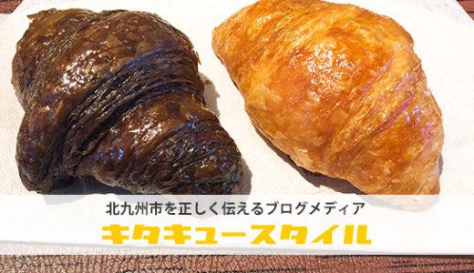 [minicro ミニクロ]折尾駅北口近くの素敵なクロワッサン屋さん