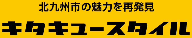 キタキュースタイル【北九州市の魅力を再発見】