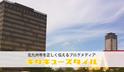 【KitaQフェス】「北九州市に、提案したいことがある!」という方のご意見を大募集!!(KitaQ関人会)