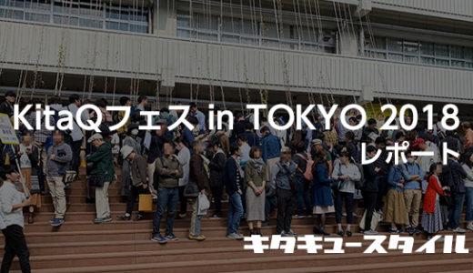 [KitaQフェス in TOKYO 2018]昨年以上の入場者数と盛り上がり!!
