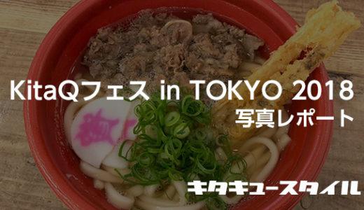 [KitaQフェス in TOKYO 2018]北九州の良さ・熱さを写真で紹介