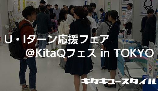 U・Iターン応援フェア@KitaQフェス in TOKYO