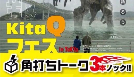 「角打ちトーク 3本ノック Powered by KitaQ関人会」のご案内