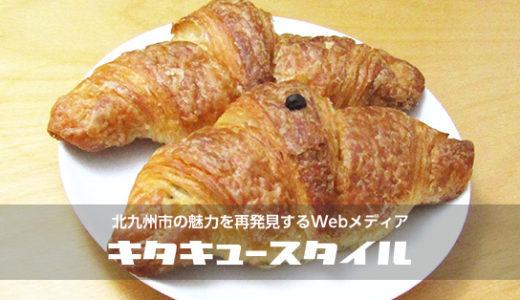 [三日月屋 クロワッサン]食感抜群!!北九州で大人気のクロワッサン