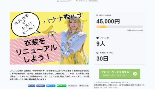 【クラウドファンディング】バナナ姫ルナの衣装をみんなでリニューアルしよう!