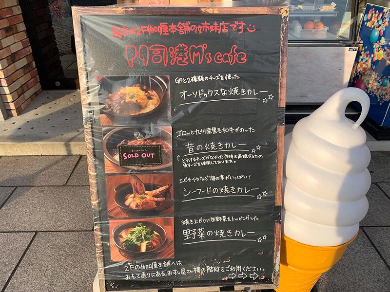 門司港・M's cafe TokiDoki 咖喱本舗(エムズカフェ トキドキ カリイ本舗)