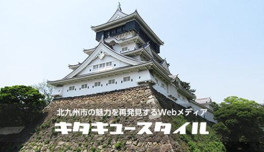 【2019.3 リニューアル】体験型観光スポットに変貌した小倉城を厳選紹介