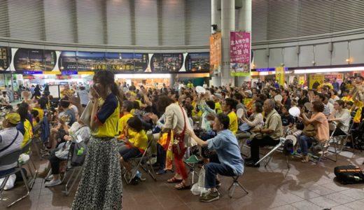[ギラヴァンツ北九州]小倉駅でのパブリックビューイングは大盛況!!【2019.6.29】