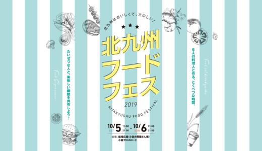 北九州フードフェスティバル2019でゆきぽよ(木村有希)さんのトークショー開催!!