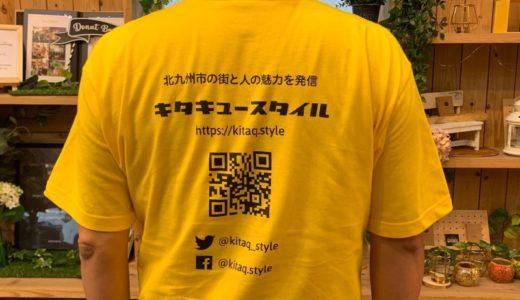 【ご報告】キタキュースタイルのTシャツが完成
