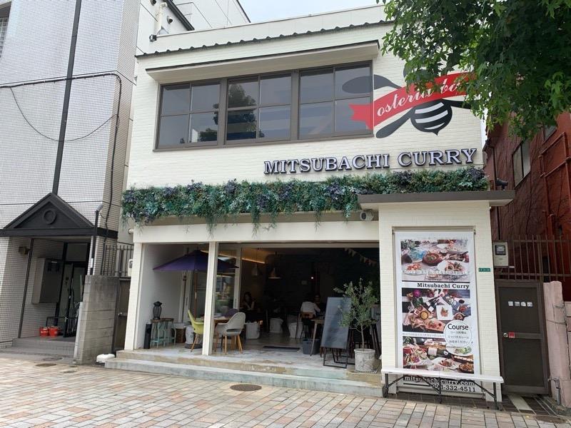 門司港・ミツバチカレー