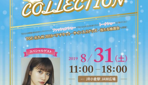 「TGC KITAKYUSHU month」キックオフイベント開催!!【2019年8月31日】