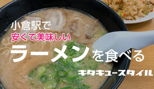 小倉駅でラーメンを食べる!!安くておいしいおすすめラーメン