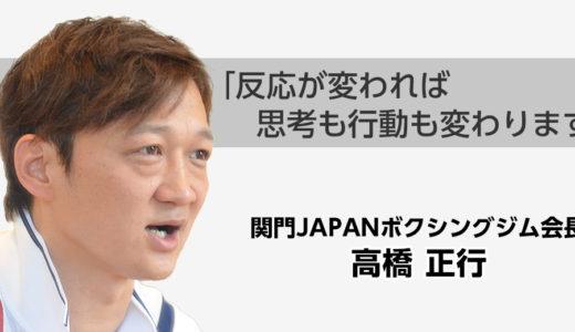ボクシングで得た気付きを「コーチング」へ。関門JAPANボクシングジム会長・高橋正行さん