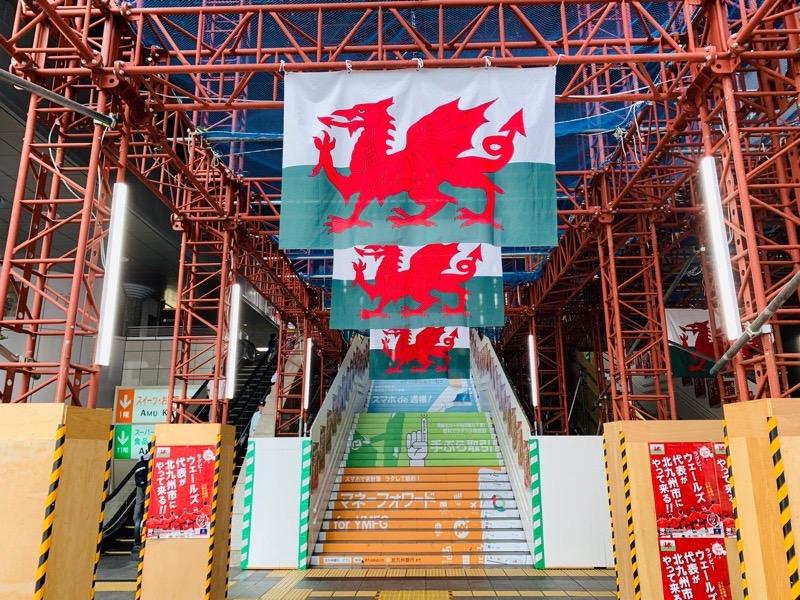 小倉駅南口の階段にもたくさんのウェールズの旗が