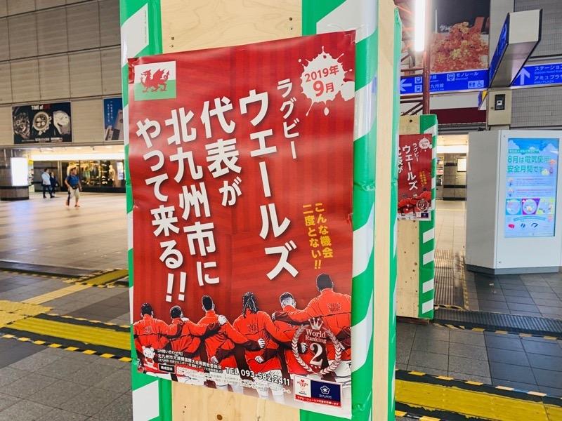 駅の柱にもウェールズのポスター