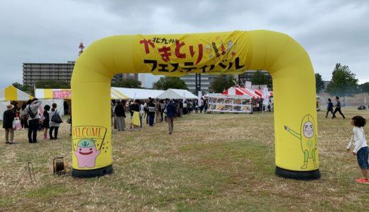 【イベントレポート】北九州やきとりフェスティバル2019に行ってきた。果たして初代王者は!?