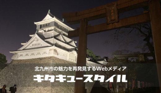 [小倉城ナイトキャッスル]夜の小倉を眺めながらお酒を楽しめる