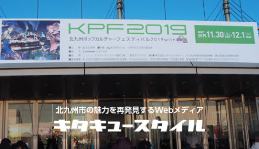 [ITOHEN][ガルムホ]北九州ポップカルチャーフェスティバル(KPF)に出店の北九州市の事業者さんを紹介