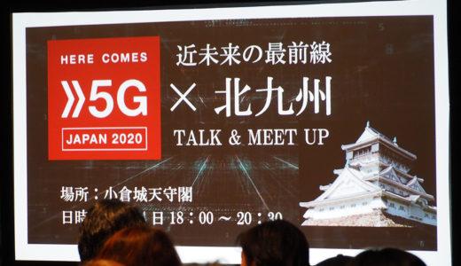 5Gがもたらす明るい未来とは!?「5G×北九州 近未来の最前線ミートアップ」