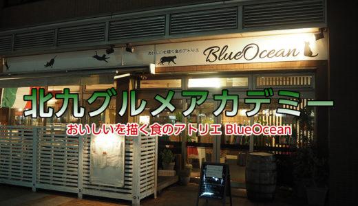 【第1回】食を通じて北九州を学ぶ 北九グルメアカデミー(おいしいを描く食のアトリエ BlueOcean)