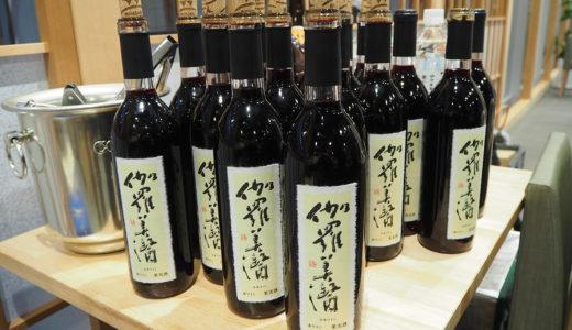 地域をうるおす殿様ワイン「伽羅美(ガラミ)酒」発表