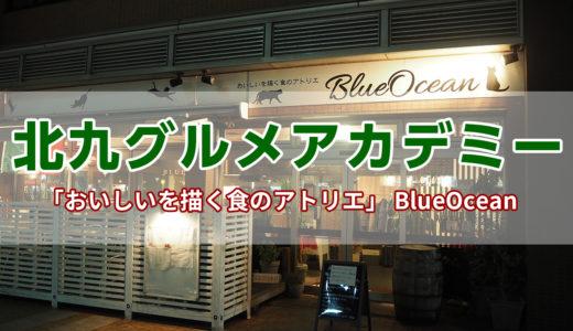 【第2回】食通!北九グルメアカデミー(おいしいを描く食のアトリエ BlueOcean)
