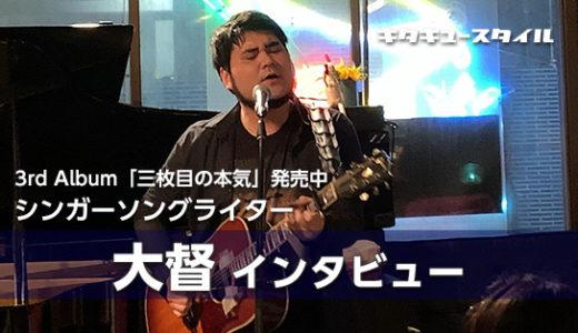 シンガーソングライター・大督 インタビュー