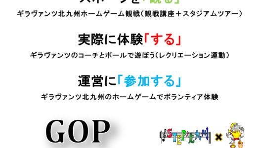 ギラヴァンツ北九州の社会貢献活動・ギラヴァンツ オープンマインドプログラム (GOP)