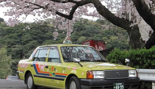 勝山タクシーが北九州市内の桜の名所をタクシーで巡る「お花見タクシー」を運行