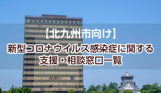 【北九州市向け】新型コロナウイルス感染症に関する支援・相談窓口一覧
