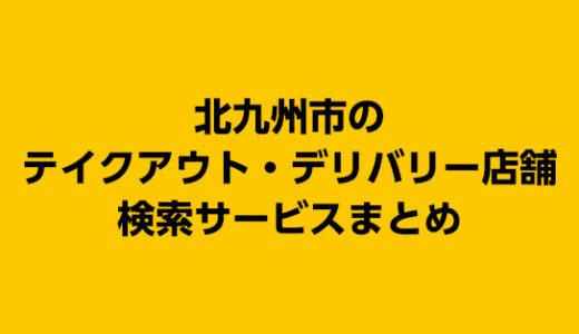 北九州市のテイクアウト・デリバリー対応店舗紹介・検索サービスまとめ