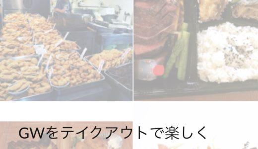 SNSキャンペーン企画「テイクアウト を食事(たべコト)に」 #たべコト
