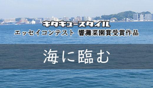 海に臨む【エッセイコンテスト 響灘菜園賞受賞作品】