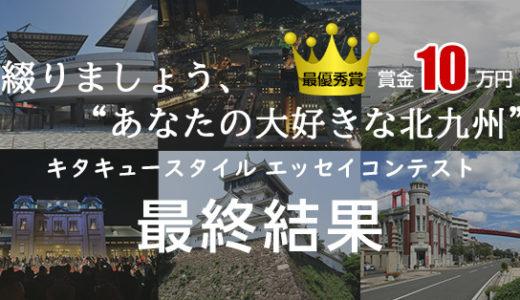 エッセイコンテスト「第1回 キタキュースタイルカップ」結果