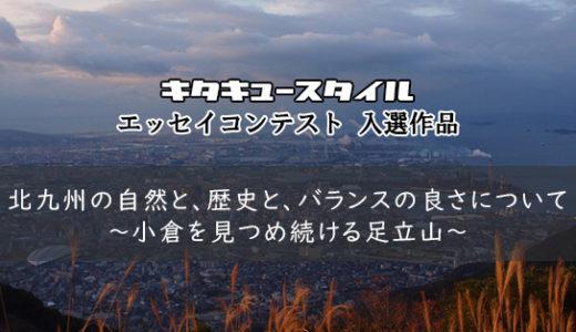 北九州の自然と、歴史と、バランスの良さについて~小倉を見つめ続ける足立山~【エッセイコンテスト 入選作品】