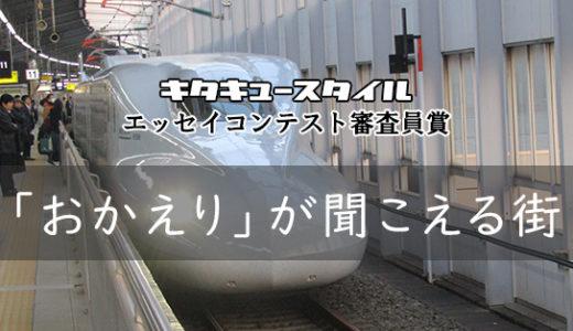 「おかえり」が聞こえる街【エッセイコンテスト 審査員賞受賞作品】
