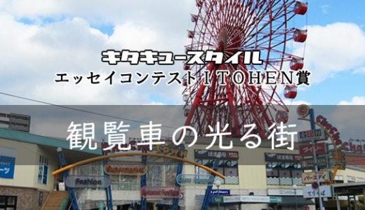 観覧車の光る街【エッセイコンテスト ITOHEN賞受賞作品】