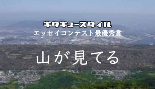山が見てる【エッセイコンテスト 最優秀賞受賞作品】