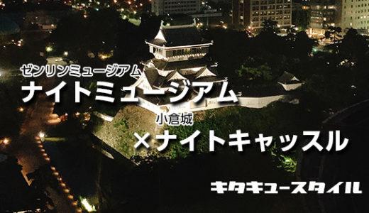 小倉の夜景を満喫!!「ナイトミュージアム×ナイトキャッスル」