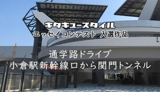 通学路ドライブ 小倉駅新幹線口から関門トンネル【エッセイコンテスト 入選作品】