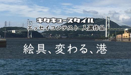 絵具、変わる、港【エッセイコンテスト 入選作品】