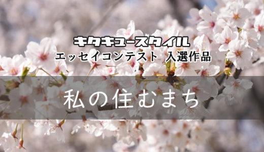 私の住むまち【エッセイコンテスト 入選作品】