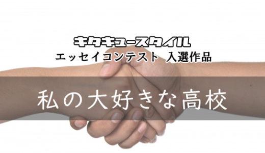 私の大好きな高校【エッセイコンテスト 入選作品】