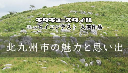 北九州市の魅力と思い出【エッセイコンテスト 入選作品】